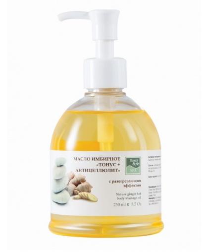Масло для тела имбирное «Тонус + Антицеллюлит» с разогревающим эффектом, 250 мл.