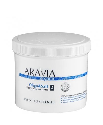 """""""ARAVIA Organic"""" Cкраб для тела с морской солью «Oligo & Salt», 550 мл."""