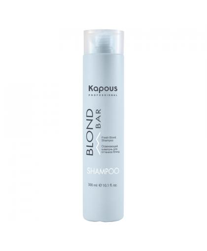 """Освежающий шампунь для волос оттенков блонд Kapous """"Blond Bar"""", 300 мл"""