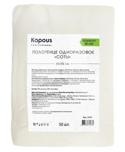 Полотенце Kapous Professional одноразовое соты 35*70 cм, 35 г/м2, 50 шт/уп