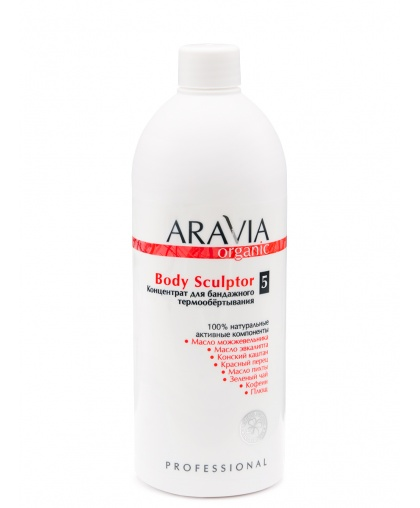 ARAVIA Organic Body Sculptor Концентрат для бандажного термообертывания, 500 мл
