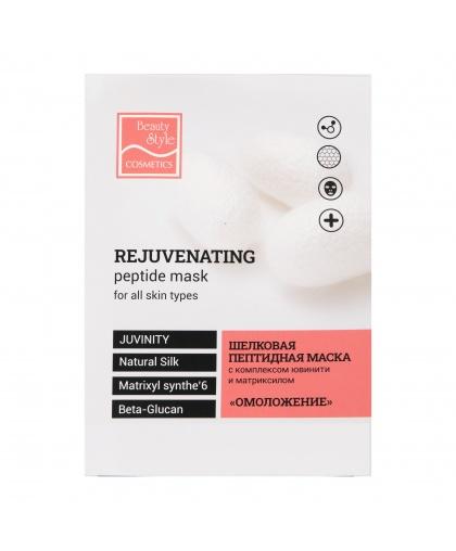 Шелковая пептидная маска с комплексом Ювинити и матриксилом «Омоложение» 1шт х 30г, Beauty Style