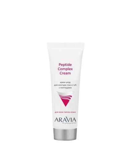 ARAVIA Professional Крем-уход для контура глаз и губ с пептидами Peptide Complex Cream, 50 мл