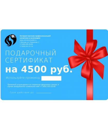 Подарочный сертификат на сумму 4500 руб.