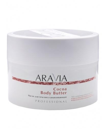 ARAVIA Organic Cocoa Body Butter Масло для тела восстанавливающее Cocoa Body Butter, 150 мл