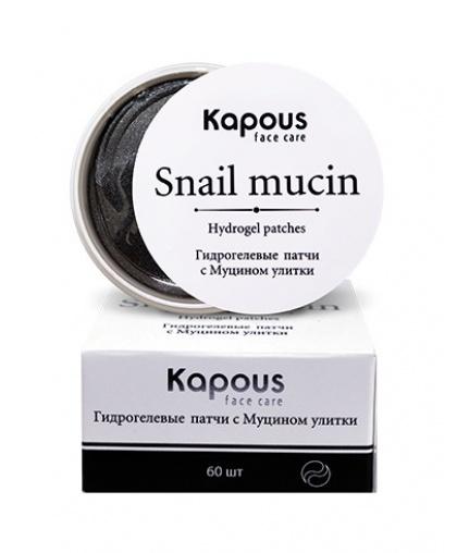 Гидрогелевые патчи Kapous Professional с Муцином улитки, 60 шт,/уп.