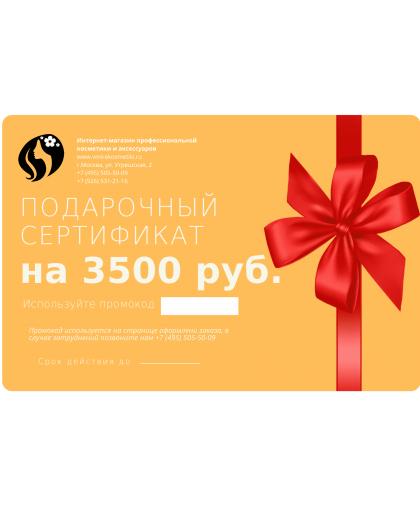 Подарочный сертификат на сумму 3500 руб.