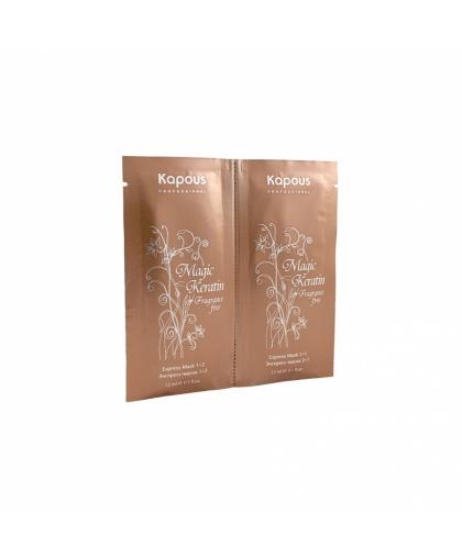 Экспресс-маска для волос Kapous Professional Magic Keratin Fragrance Free 2*12 мл, 24 мл