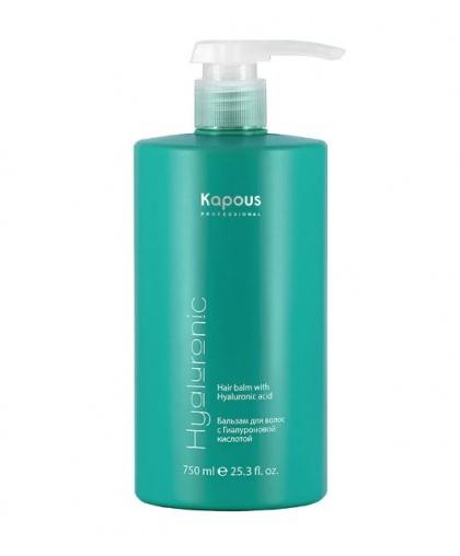 Kapous Professional Hyaluronic Acid Бальзам для волос с Гиалуроновой кислотой, 750 мл