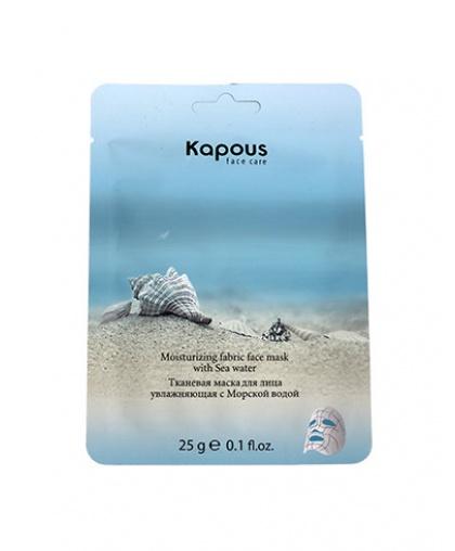 Тканевая маска Kapous Professional для лица увлажняющая с Морской водой, 25 г