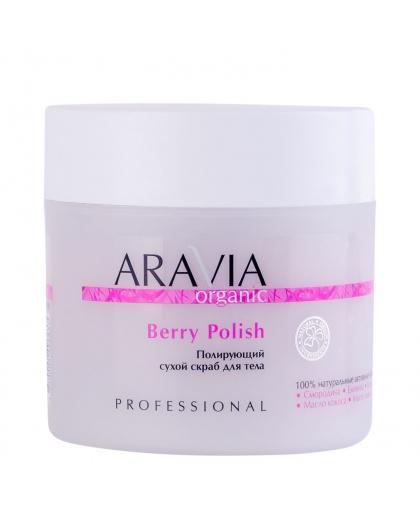Полирующий сухой скраб ARAVIA Organic для тела Berry Polish, 300 г