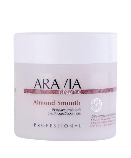 Ремоделирующий сухой скраб ARAVIA Organic для тела Almond Smooth, 300 г