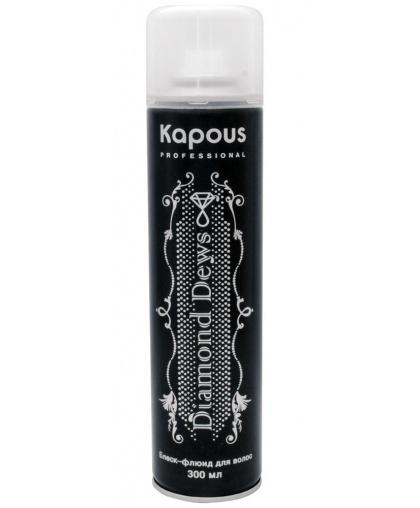 """Блеск-флюид для волос Kapous """"Diamond Dews"""" 300 мл"""