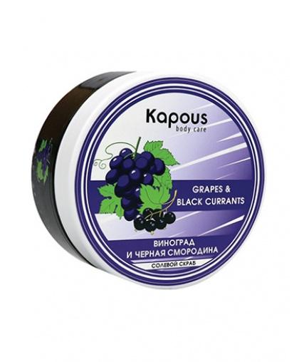 Kapous Body Care Солевой скраб для тела «Смородина и Виноград», 200 мл