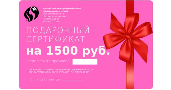 Купить сертификат в магазин косметики корейская косметика sulwhasoo купить в москве