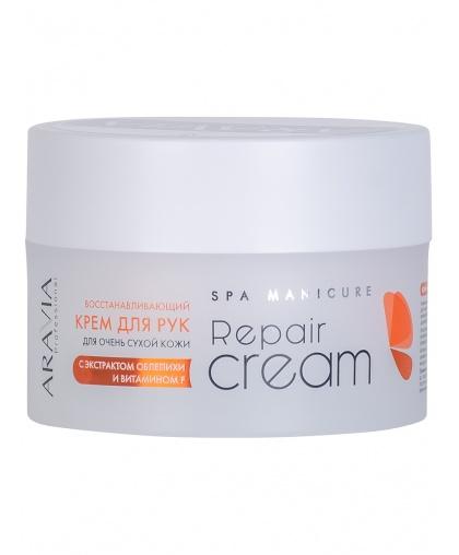 ARAVIA Professional Repair Cream Крем восстанавливающий для очень сухой кожи рук с экстрактом облепихи и витамином F, 150 мл
