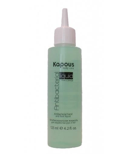 KAPOUS PROFESSIONAL Антибактериальная жидкость для обработки рук и ног с триклозаном, 125 мл Kapous