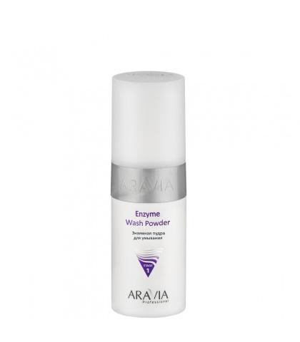 ARAVIA Professional Энзимная пудра для умывания Enzyme Wash Powder, 150 мл.
