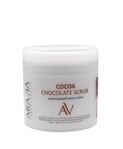 Шоколадный какао-скраб для тела COCOA CHOCOLATE SCRUB, 300 мл, ARAVIA Laboratories