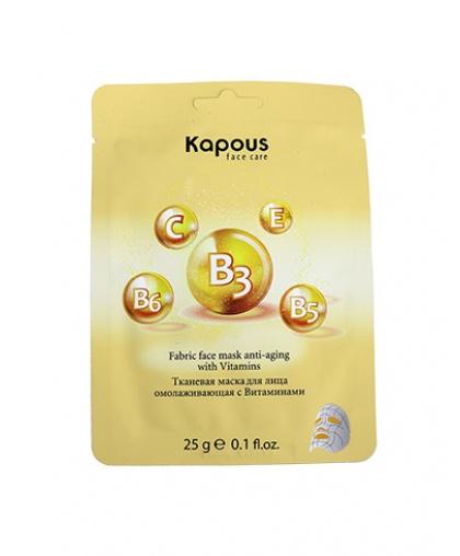 Тканевая маска Kapous Professional для лица омолаживающая с Витаминами, 25 г