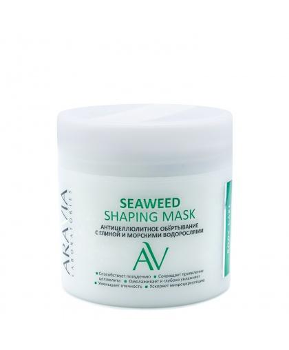 ARAVIA Laboratories Seaweed Shaping Mask Антицеллюлитное обёртывание для тела с глиной и морскими водорослями, 300 мл