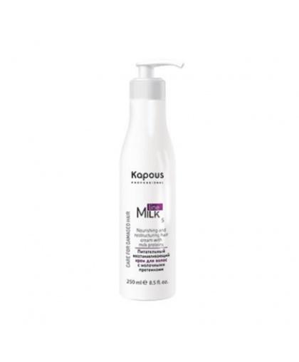 Питательный восстанавливающий крем Kapous Professional для волос с молочными протеинами, 250 мл