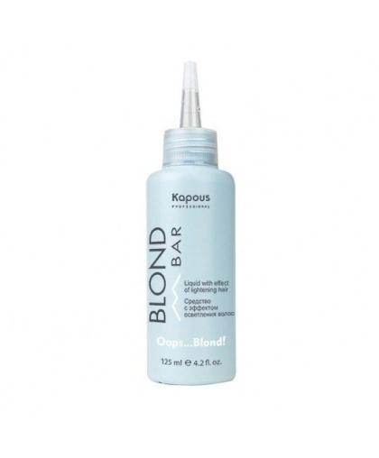 Средство с эффектом осветления волос Kapous Professional Blond Bar «Oops...Blond!», 125 мл