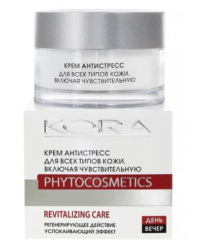 Крем для лица KORA Антистресс для всех типов кожи, включая чувствительную 50 мл