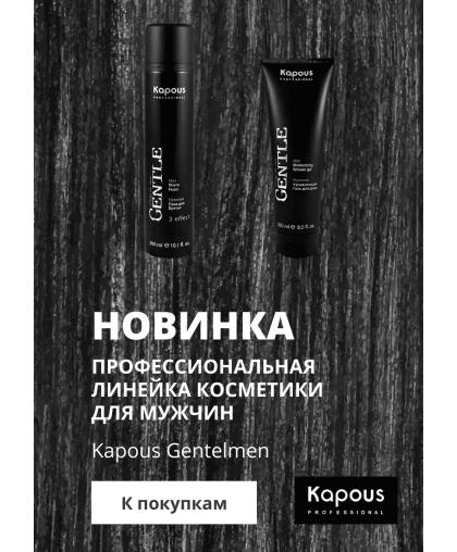 Скидка 20% на мужскую серию GENTLEMEN от Kapous!