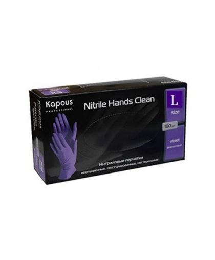 Нитриловые перчатки неопудренные, текстурированные, нестерильные «Nitrile Hands Clean», фиолетовые, 100 шт., L, Kapous
