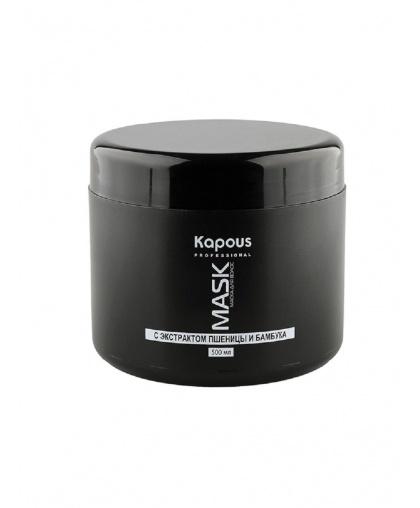 Kapous Professional Caring Line Питательная маска для волос с экстрактом пшеницы и бамбука, 500 мл