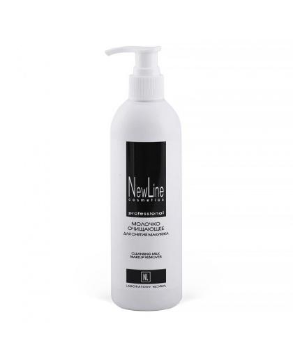 Молочко очищающее New Line Professional для снятия макияжа, 300 мл