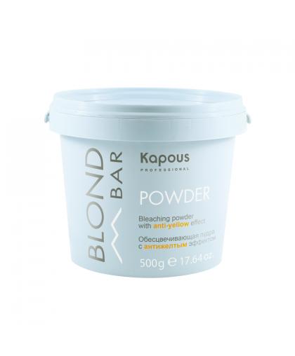 Обесцвечивающая пудра с антижелтым эффектом Kapous Blond Bar, 500 гр