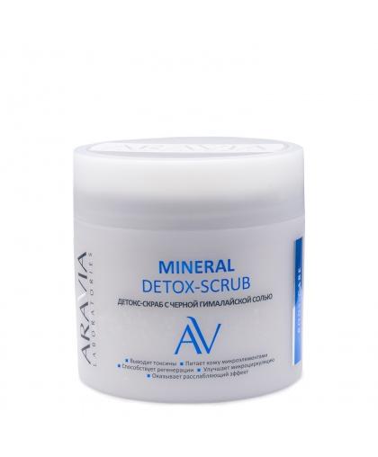 Детокс-скраб с чёрной гималайской солью MINERAL DETOX-SCRUB, 300 мл, ARAVIA Laboratories