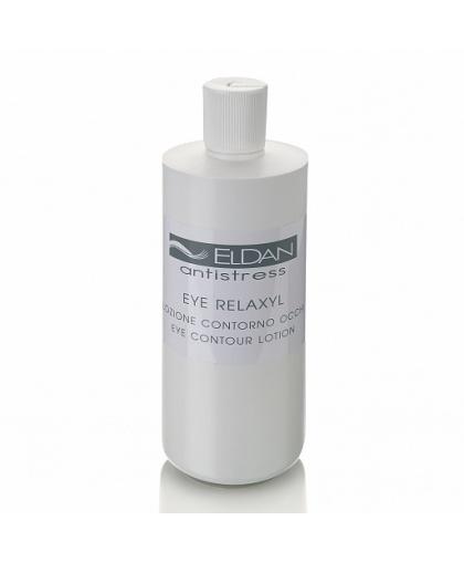 Расслабляющее средство Eldan Cosmetics для глазного контура Eye relaxyl, 250мл