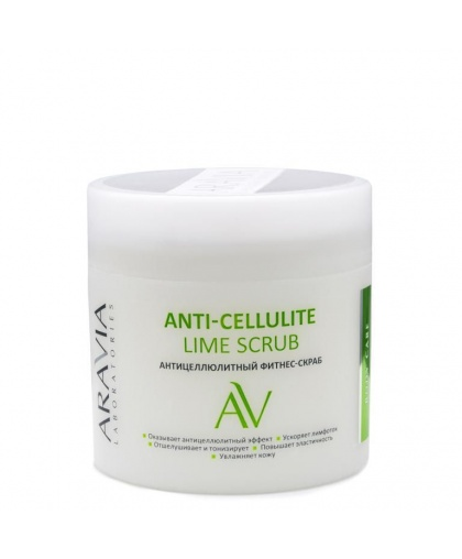 Антицеллюлитный фитнес-скраб Anti-Cellulite Lime Scrub, 300 мл, ARAVIA Laboratories
