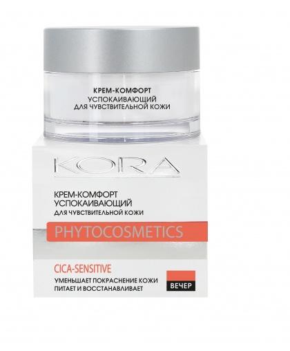 Kora Phytocosmetics Крем-комфорт успокаивающий для чувствительной кожи, 50 мл