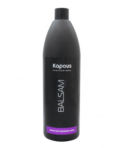 Бальзам Kapous Professional для окрашенных волос, 1000 мл