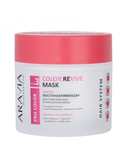 Маска восстанавливающая ARAVIA Professional Color Revive Mask для поврежденных и окрашенных волос, 300 мл