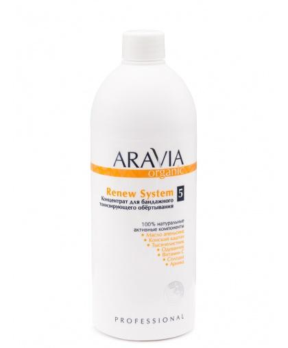 ARAVIA Organic Renew System Концентрат для бандажного тонизирующего обёртывания, 500 мл