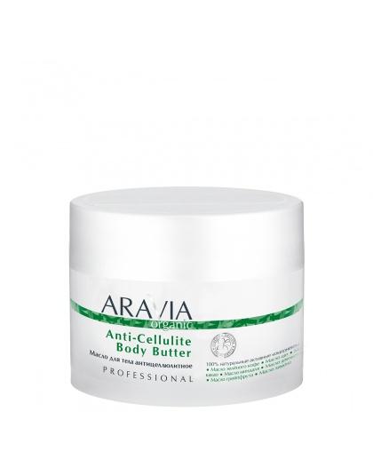 """ARAVIA Organic"" Масло для тела антицеллюлитное Anti-Cellulite Body Butter, 150 мл"