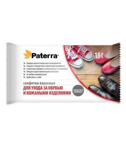 Салфетки влажные для  обуви и  изделий из кожи, PATERRA, 15 шт. в уп., размер салфетки: 15х 17 см, обильно пропитанные, плотность 45 г/кв.м