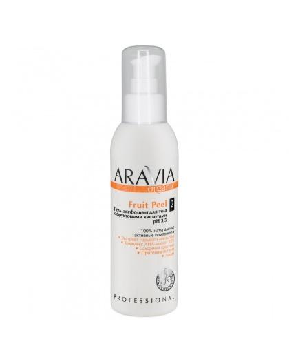 """""""ARAVIA Organic"""" Гель-эксфолиант для тела с фруктовыми кислотами Fruit Peel, 150 мл."""
