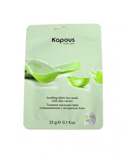 Тканевая маска Kapous Professional для лица успокаивающая с экстрактом Алоэ, 25 г