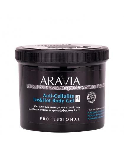 """""""ARAVIA Organic""""  Контрастный антицеллюлитный гель для тела с термо и криоэффектом  2 в 1 Anti-Cellulite Ice&Hot Body Gel, 550 мл"""