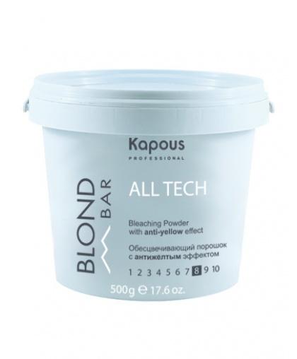 Обесцвечивающий порошок «All tech» Kapous Professional с антижелтым эффектом, 500 г
