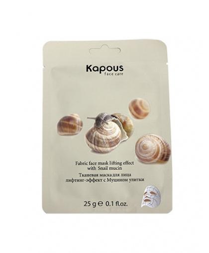Тканевая маска Kapous Professional для лица лифтинг-эффект с Муцином улитки, 25 г
