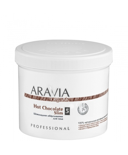 """ARAVIA Organic"" Шоколадное обёртывание для тела Hot Chocolate Slim, 550 мл"