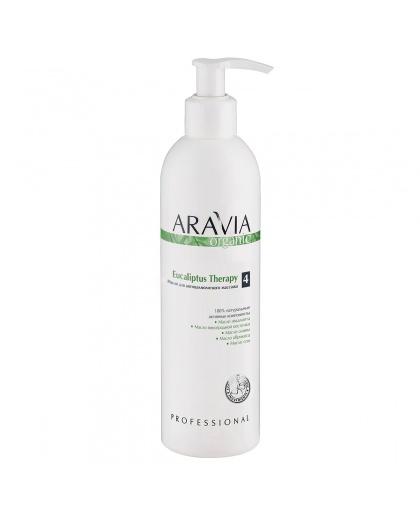 """ARAVIA Organic"" Eucaliptus Therapy Масло для антицеллюлитного массажа, 300 мл"