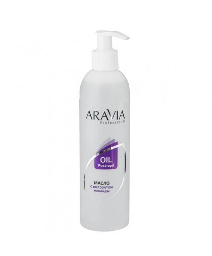 """""""ARAVIA Professional"""" Масло после депиляции для чувствительной кожи с экстрактом лаванды, 300 мл."""